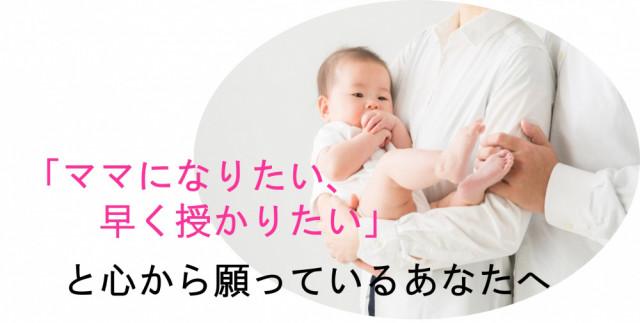 元気で健康な赤ちゃんを出産したいと心から願っているあなたへ